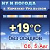 Ну и погода в Каменске-Уральском - Поминутный прогноз погоды